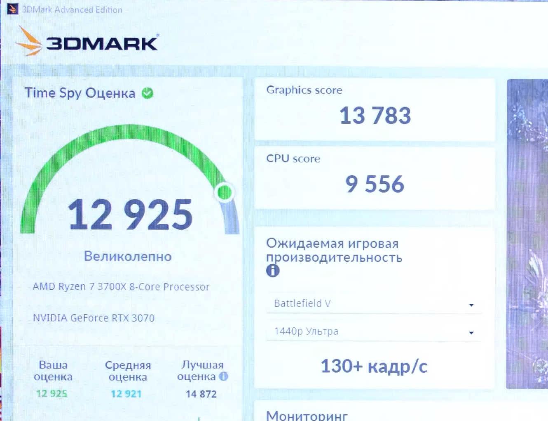 GeForce RTX 3070 16GB in 3DMark Time Spy